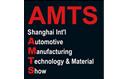 2016上海国际汽车制造技术与装备及材料展览会